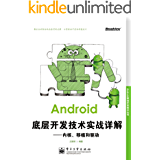 Android底层开发技术实战详解:内核、移植和驱动 (Android移动开发技术丛书)