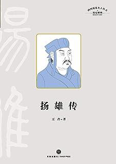 扬雄传:(古代文学史上第一位闻名全国的四川人)