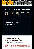 """科学的广告(全译本,免费赠送作者10万字自述《我的广告生涯》,""""这本书如果不读7遍,任何人都不能去做广告!"""")(果麦经典)"""