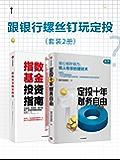 """跟銀行螺絲釘玩定投:定投十年財務自由+指數基金投資指南(銀行螺絲釘""""中國Smart Beta 50人""""之一)"""