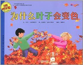 自然科学启蒙(第八辑):为什么叶子会变色(适合5-9岁阅读)