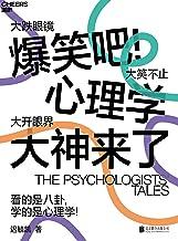 爆笑吧!心理学大神来了(用最简单直接的语言和轻松幽默的方式,描绘心理学家背后的鲜活世界和历史细节,让所有人爱上心理学!)