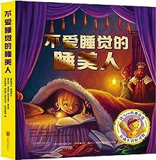 生活好习惯养成书:不爱睡觉的睡美人(套装共8册)