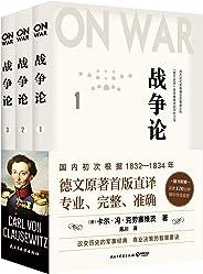 戰爭論(全三冊)(德文首版直譯,近88萬字巨著,專業、完整、準確,西方人的《孫子兵法》)