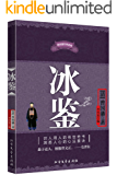 冰鉴(曾国藩所著关于识人看人的传世奇书) (曾国藩经典系列)