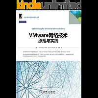 VMware网络技术:原理与实践 (云计算与虚拟化技术丛书)