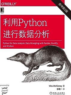 利用Python进行数据分析(原书第2版) (O'Reilly精品图书系列)
