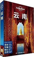 Lonely Planet孤独星球:云南(2017年版)
