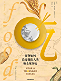"""吃:食物如何改變我們人類和全球歷史(關于""""吃""""的百科全書,由食譜中洞悉人類文明進程。視角獨特的全球文明史)"""
