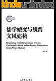 儒学嬗变与魏晋文风建构 (国家社科基金后期资助项目)