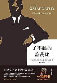 """了不起的蓋茨比(""""一本好書""""節目指定版本。李繼宏傾心翻譯,世界文學史""""完美之書""""。隨書附贈英文原版?。?果麥經典)"""