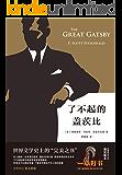 """了不起的盖茨比(""""一本好书""""节目指定版本。李继宏倾心翻译,世界文学史""""完美之书""""。随书附赠英文原版!)(果麦经典)"""