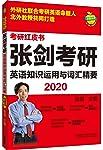 苹果英语考研红皮书•2020张剑考研英语知识运用与词汇精要