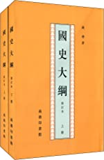 国史大纲(修订本)(繁体中文)(套装共2册)