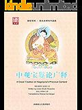 中觀寶鬘論(善學大師索達吉堪布精心編譯,修習藏傳佛教,了解藏傳佛教傳承的重要典籍!)