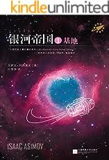 银河帝国1:基地(被马斯克用火箭送上太空的神作,讲述人类未来两万年的历史。人类想象力的极限!) (读客全球顶级畅销小说文库 11)