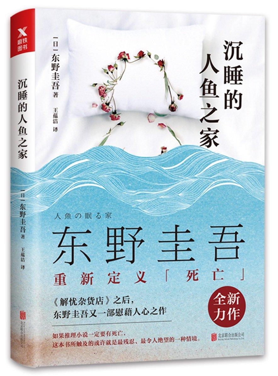 沉睡的人鱼之家 - Malaysia Online Bookstore