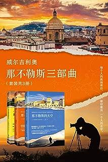"""威尔吉利奥那不勒斯三部曲(套装共3册) (被誉为欧美文坛近十年来的""""灯塔""""巨作,跟《追风筝的人》《阿甘正传》一样震撼灵魂、给人力量。)"""