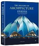 世界建筑简史(9000年的世界标志性建筑)