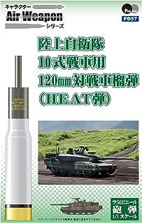 派拉蒙 卡通武器系列 陆上自卫队 10式战车用 120mm对战车榴弹 (HEAT弹) 全长约980mm 空气塑胶炮弹 PD57