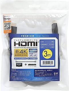 Premium High Speed HDMI电缆线 4K/60p HDR 18GbpsHDMI 3.0BLK 3.0m