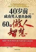 40岁前成功男人要具备的60个做人智慧