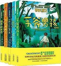手斧男孩套装(共5册)