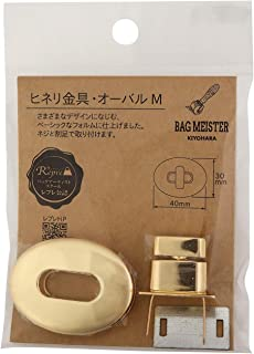 KIYOHARA 手提箱 扁柏金属零件 椭圆形 M 金色 1套 BM04-10