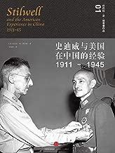 史迪威与美国在中国的经验,1911—1945(见证中美关系70年前转折点)
