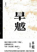 旱魃(最后一位民国小说家,长篇经典,大陆首次出版)