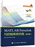 高等学校电子信息类教材:MATLAB/Simulink与控制系统仿真(第4版)