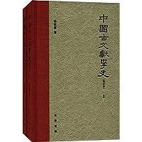 中国古文献学史(修订版)(套装共2册)