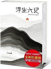 浮生六记(作家榜插图珍藏版•全本全译全注)