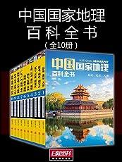 中国国家地理百科全书(套装共10册)