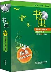 书虫•牛津英汉双语读物:1级上(适合初1、初2年级)(套装共10册)(附MP3光盘1张)