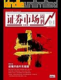 疫情开启牛市周期 证券市场红周刊2020年04期(职业投资人之选)(职业投资人之选)
