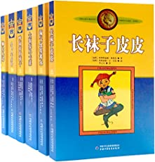 新版林格伦作品选集·美绘版-精选辑(套装共6册)