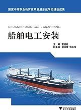 船舶电工安装