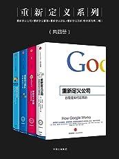 重新定义系列(共四册):重新定义公司+重新定义管理+重新定义团队+重新定义创新(奇点系列第二辑)