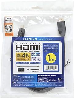 Premium High Speed HDMI电缆线 4K/60p HDR 18GbpsHDMI 1.0BLK 1.0m