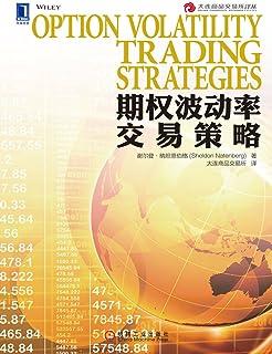 期权波动率交易策略 (期货交易必读)