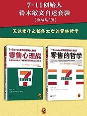 7-11创始人铃木敏文自述套装(零售的哲学+零售心理战)(套装共2册)