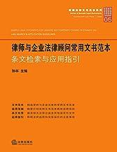 律师与企业法律顾问常用文书范本:条文检索与应用指引 (新编法律文书范本系列)