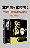 掌控者+掌控者2:惩戒(套装共2册,微表情专家姜振宇作品,中国第一部微反应实战故事 ,用真实有效的微反应,破解身体语言,看穿他人内心,掌控自己命运人际交往识人术)