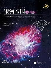 银河帝国10:裸阳(被马斯克用火箭送上太空的神作,讲述人类未来两万年的历史。人类想象力的极限!) (读客全球顶级畅销小说文库 20)