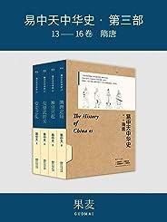 易中天中华史·第三部:隋唐(套装共4册)