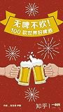 无啤不欢:100 款世界好啤酒(知乎 赵云志、尹毅 作品) (知乎「一小时」系列)