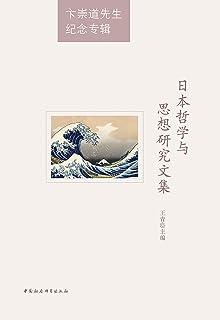 日本哲学与思想研究文集:卞崇道先生纪念专辑