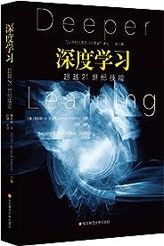 深度学习:超越21世纪技能