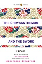 菊与刀  The Chrysanthemum and the Sword(英文原版) (字里行间英文经典) (English Edition)